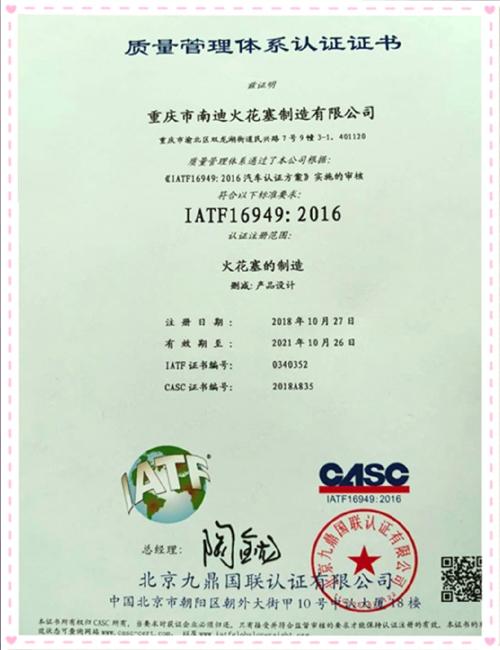IATF 16949质量体系认证