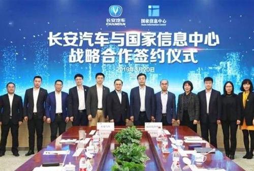 长安汽车与国家信息中心战略合作签约